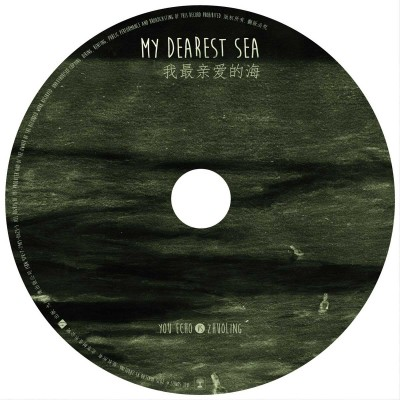 YouEcho vs Zhuoling – My Dearest Sea
